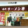 福岡で必ず行くべき博多ラーメン屋 『名代ラーメン亭』勿論とんこつです!