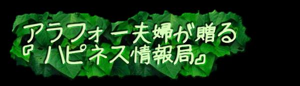 アラフォー夫婦が贈る『ハピネス情報局』