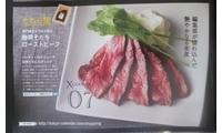 東京カレンダー「たわら屋」