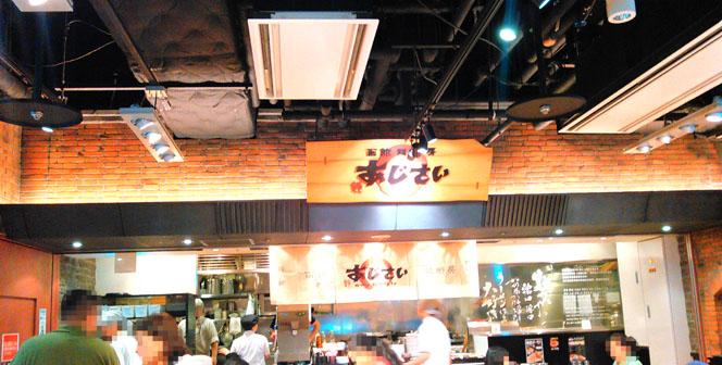 函館麺厨房 あじさい 新千歳空港