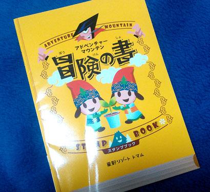 トマム 冒険の書