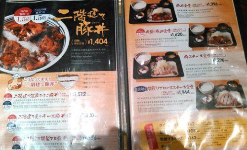 豚丼定食メニュー