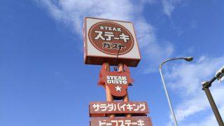 【ステーキ ガスト】サラダやパン、カレーもデザートも食べ放題!割引きクーポンGET方法は?