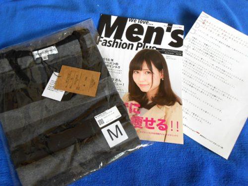 メンズファッション+ 発送
