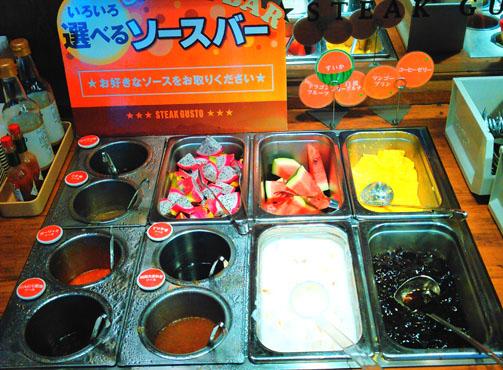 ステーキガスト フルーツ 食べ放題 割引き クーポン サラダバー