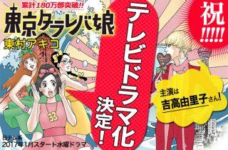 【東京タラレバ娘 コートなど衣装が素敵】マンガとドラマどっちが面白い?無料で試し読み!キャストと内容にせまる!