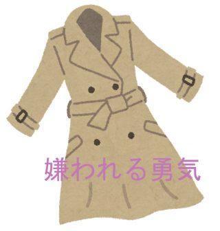 嫌われる勇気|香里奈のトレンチコートが高い!安くても買える!? ドラマ衣装を手軽に楽しむ!