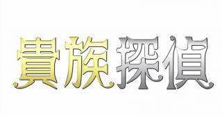 相葉雅紀『月9ドラマ貴族探偵』武井咲の衣装と出演者&嵐メンバーのおすすめ主演作まとめ