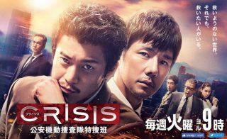 クライシス『小栗旬×西島秀俊のドラマが凄い』これからのストーリーや主題歌とキャストに迫る!CRISIS