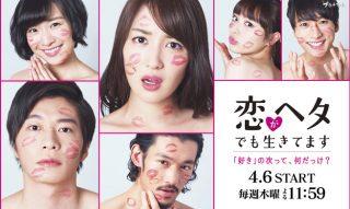 恋がヘタでも生きてます「恋ヘタ」高梨臨&田中圭の春衣装!ブラウスやパンツ・パンプスのブランドは?