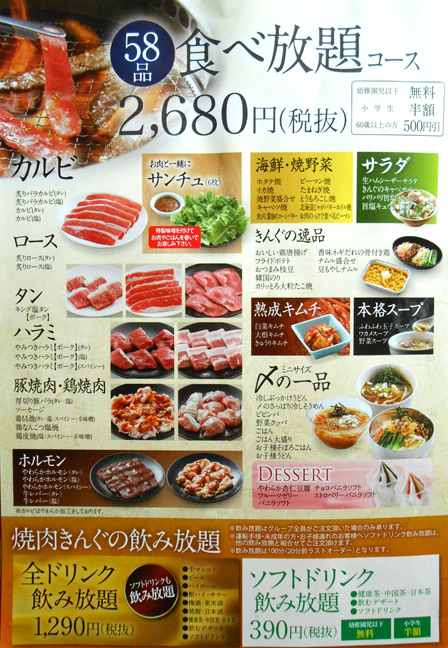 食べ放題 58品コース