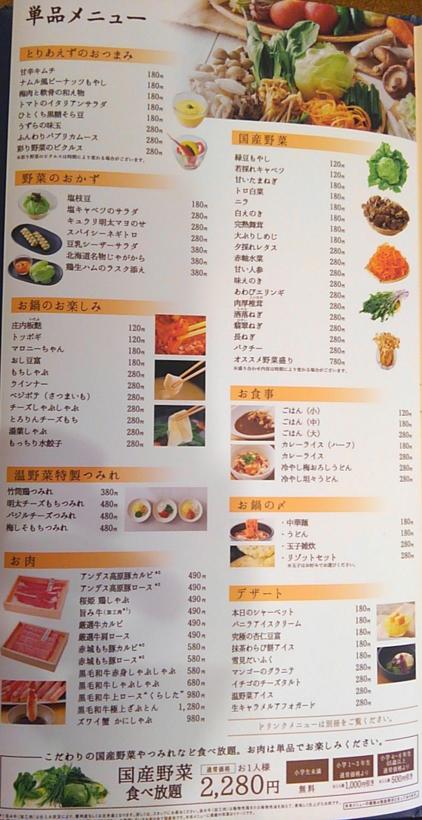 温野菜 単品メニュー
