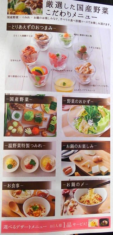 食べ放題一品料理(サラダ)メニュー