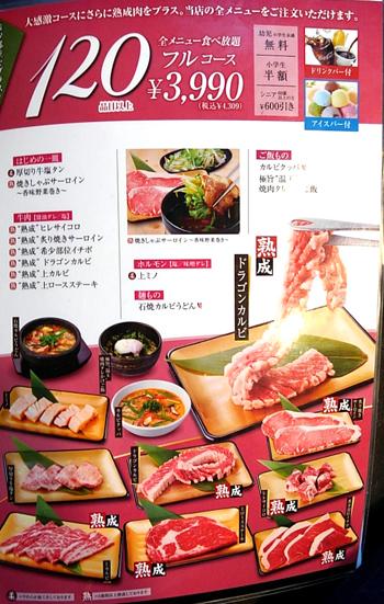焼肉食べ放題 フルコース メニュー