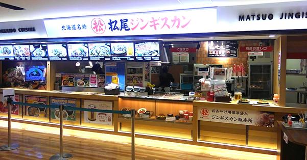 松尾ジンギスカン 千歳空港フードコート店