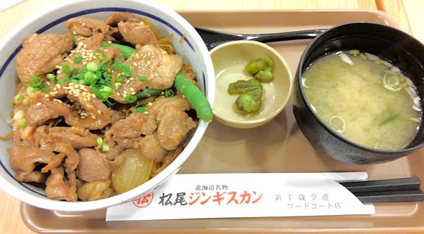 ジンギスカン丼 千歳空港フードコート店