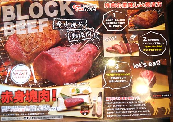 焼肉食べ放題「赤身肉」