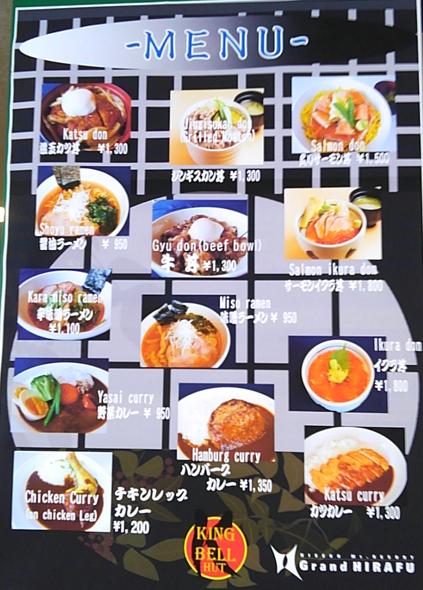 ニセコ キングベルヒュッテ レストラン メニュー