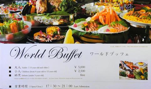 シェラトンホテルの夕食バイキング 価格&時間
