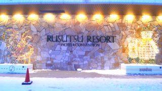 【ルスツリゾート スキー場のホテル】ノース&サウスウイングお部屋口コミ・レビュー&格安割り引き券ゲット