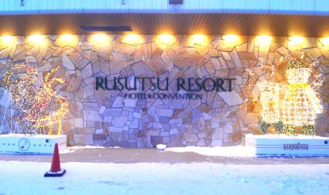 ルスツリゾート スキー場のホテル ノース&サウスウイング
