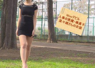 【Missデビル 菜々緒の衣装&ピアスなどのアクセサリー】椿眞子のネックレスや洋服のブランドは?