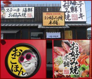 【お好み焼き本舗で食べ放題 ステーキも海鮮も!】割引クーポン入手方法!バイキング好きにおすすめ!