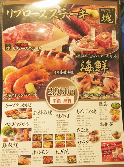 ステーキ&海鮮食べ放題メニュー