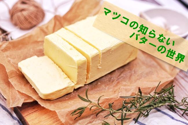 マツコの知らない世界 バター お取り寄せ