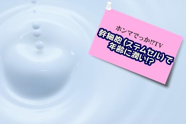 幹細胞 ステムセル 若返り ホンマでっか!?TV エイジングケア 化粧品