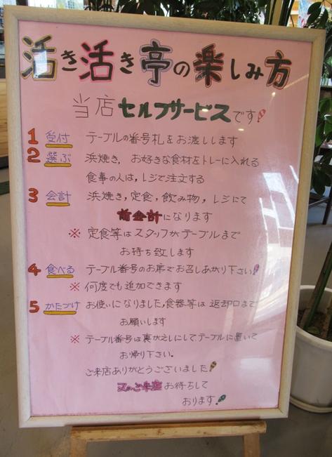 活き活き亭 海鮮網焼き 利用方法