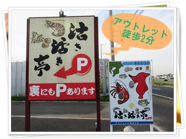活き活き亭 海鮮レストラン アウトレットモール