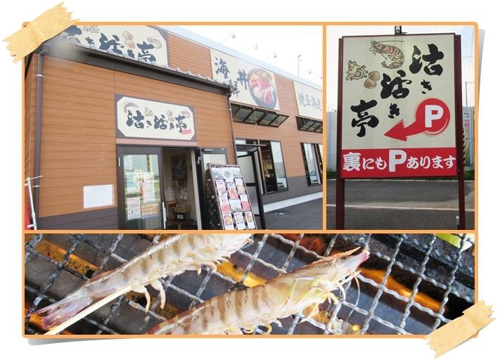 活き活き亭 海鮮レストラン アウトレット