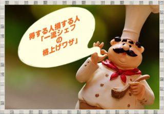 【得する人損する人!イタリアンライス&煮干しの生ふりかけetc】レトルトで一流シェフの格上げ得損レシピ