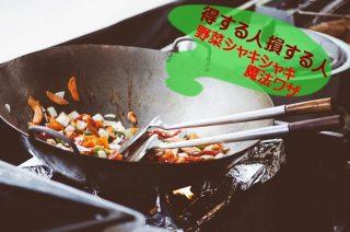 【得する人損する人 野菜炒め】チンゲン菜シャキシャキ魔法ワザ!オイルコーティングで炒めないニラ玉
