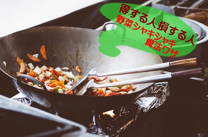 得する人損する人 野菜シャキシャキ魔法ワザ