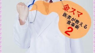 【金スマ 医者が教える食事術2】食事を抜くと肥満の原因?甘いものを食べたら能力低下?