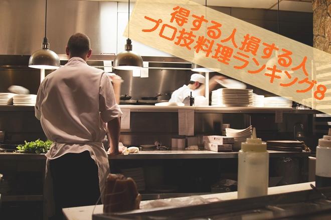 得する人損する人 プロ技料理ランキング8 きゅうり ダイエット