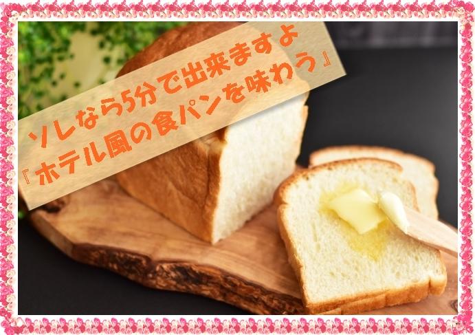 ソレなら5分で出来ますよ。ホテル風の食パンを 包丁で切れ目