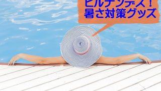 【ヒルナンデス!夏対策グッズ】アームカバー・ボディージェルやヘッドスプレー!日焼け止めや熱帯夜対策に