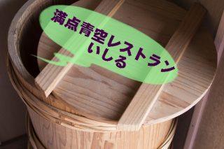 【満点青空レストラン いしる・フグの子糠漬けをお取り寄せ通販】石川県のうまーいに注目