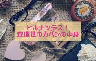 【ヒルナンデス!カバンの中身 森理世】シャネルのハンドクリーム・化粧ポーチやマスカラに注目