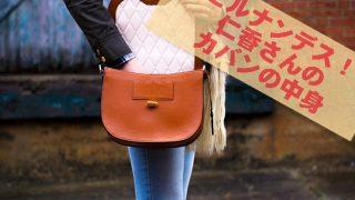 【ヒルナンデス!カバンの中身 仁香】ファンデーションやアイシャドウ・エルメスのバッグと財布も