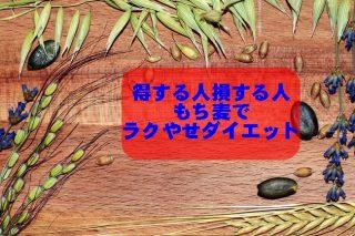 【得する人損する人 】もち麦+漬物ダイエットで便秘解消!『得損 ラクやせエクササイズ』も!?