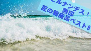 【ヒルナンデス!無印 夏の新商品ベスト8】シート型の歯磨きや扇風機・付箋が凄い!