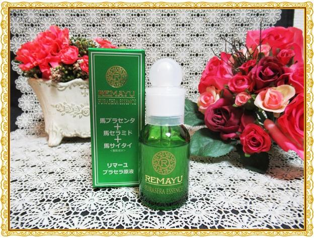 プラセンタとは リマーユプラセラ原液 美肌効果 美容液