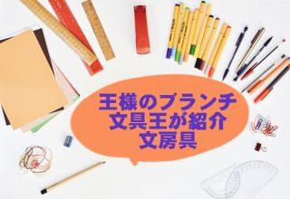 【王様のブランチ 文房具】吹き出しのノートや付箋・鉛筆削り・紙のラップが凄い!!