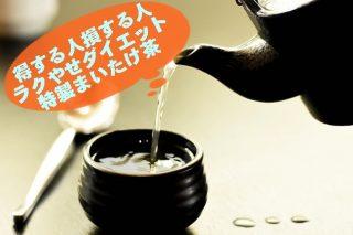 【得する人損する人 特製まいたけ茶】煮出して簡単!得損ラクやせダイエット!+トマトジュースで美肌効果!?