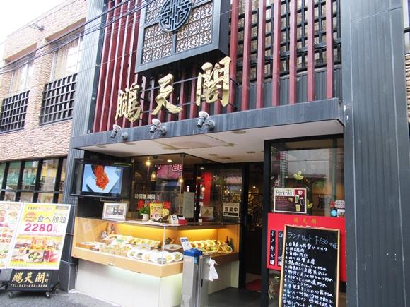 横浜中華街 鵬天閣 中華料理 食べ放題 バイキング ビュッフェ