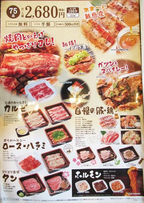 牛角ブッフェ 焼肉食べ放題コースメニュー 2680円